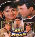 Kal Ki Awaz - movie with Farida Jalal.