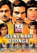 Jeene Nahi Doonga - movie with Shakti Kapoor.