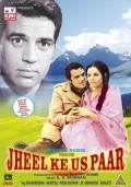 Jheel Ke Us Paar - movie with Anwar Hussain.