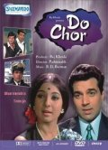 Do Chor - movie with Dharmendra.