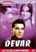 Devar - movie with Shashikala.