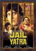 Jail Yatra - movie with Anwar Hussain.