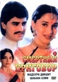 The Death Sentence: Mrityu Dand - movie with Madhuri Dixit.