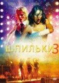 Shpilki 3 is the best movie in Sergei Vorobyov filmography.