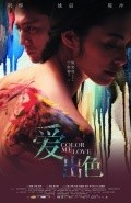 Ai chu se - movie with Joan Chen.