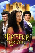 Treti princ - movie with Libuse Safrankova.