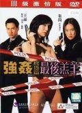Jiang jian zhong ji pian zhi zui hou gao yang is the best movie in Sherming Yiu filmography.