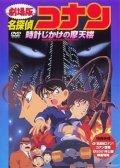 Meitantei Conan: Tokei-jikake no matenrou is the best movie in Kappei Yamaguchi filmography.