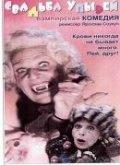 Svatba upirů- is the best movie in Nelly Gaierova filmography.