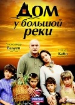 Dom u bolshoy reki (serial) is the best movie in Aleksandr Glebov filmography.