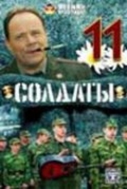 Soldatyi 11 (serial) - movie with Aleksei Maklakov.