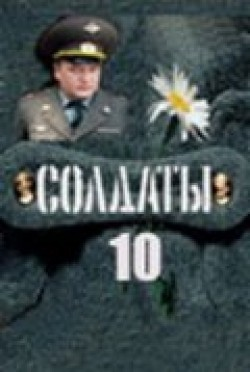 Soldatyi 10 (serial) - movie with Aleksei Maklakov.