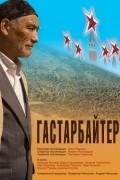 Gastarbayter is the best movie in Mihail Samohvalov filmography.