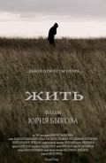 Jit is the best movie in Aleksey Komashko filmography.