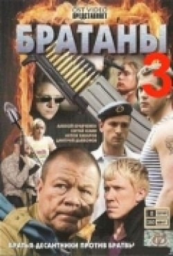 Bratanyi 3 (serial) is the best movie in Nataljya Korennaya filmography.
