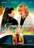 Ya schastlivaya is the best movie in Marija Kulikova filmography.