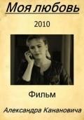 Moya lyubov is the best movie in Aleksandr Pashkov filmography.