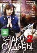Znaki sudbyi 2 is the best movie in Vlad Kanopka filmography.