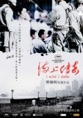 Hai shang chuan qi is the best movie in Hou Hsiao-hsien filmography.