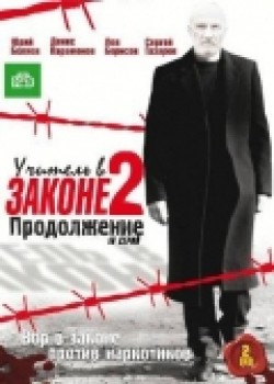 Uchitel v zakone 2 (serial) - movie with Aleksandr Fisenko.