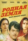 Maati Maangey Khoon - movie with Shatrughan Sinha.