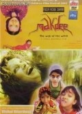 Makdee is the best movie in Shabana Azmi filmography.