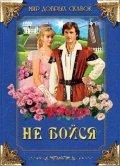 Nebojsa is the best movie in Ondrej Vetchy filmography.