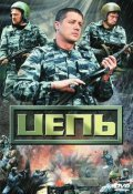 Tsep is the best movie in Liliya Kondrova filmography.
