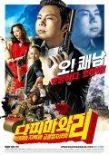 Film Dachimawa Lee.