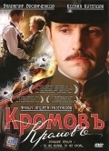 Kromovy - movie with Sergei Yushkevich.
