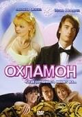 Film Ohlamon.