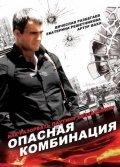 Opasnaya kombinatsiya is the best movie in Sergey Chudakov filmography.