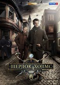 Sherlok Holms (serial) - movie with Andrei Panin.