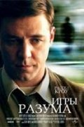 A Beautiful Mind film from Ron Howard filmography.