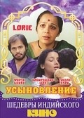 Lorie - movie with Rohini Hattangadi.