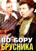 Vo boru brusnika - movie with Rimma Markova.