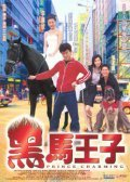 Hei ma wang zi - movie with Yu Rong Guang.