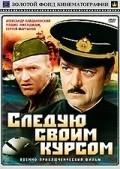 Sleduyu svoim kursom is the best movie in Viktor Malyarevich filmography.