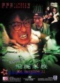 Jiang shi jia zu: Jiang shi xian sheng xu ji is the best movie in Fung Woo filmography.