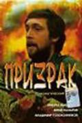 Prizrak is the best movie in Gennadi Chulkov filmography.