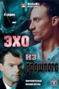 Eho iz proshlogo is the best movie in Rina Grishina filmography.