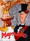 Martyinko - movie with Leonid Kuravlyov.