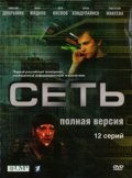 Set (serial) is the best movie in Petr Kislov filmography.
