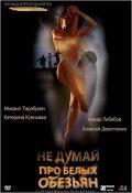 Ne dumay pro belyih obezyan is the best movie in Mihail Tarabukin filmography.