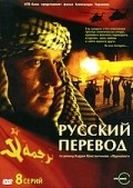 Russkiy perevod (serial) - movie with Tatyana Abramova.
