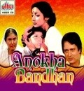 Anokha Bandhan - movie with Jeetendra.