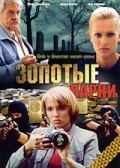 Zolotyie parni is the best movie in Vladimir Bashkirov filmography.