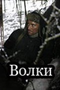 Volki - movie with Andrei Panin.