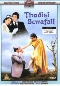 Thodisi Bewafaii - movie with Shabana Azmi.