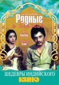 Apne Paraye - movie with Shabana Azmi.